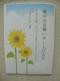 Gedc0023_2