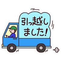 Hikkoshi